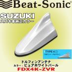 ビートソニック/BeatSonic スズキ車純正カラーシリーズ FM/AMドルフィンアンテナ カラー:ピュアホワイトパール FDX4K-ZVR
