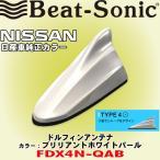 ビートソニック/BeatSonic 日産車純正カラーシリーズ FM/AMドルフィンアンテナ カラー:ブリリアントホワイトパール FDX4N-QAB