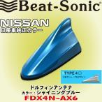 ビートソニック/BeatSonic 日産車純正カラーシリーズ FM/AMドルフィンアンテナ カラー:シャイニングブルー FDX4N-RAW