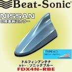 ビートソニック/BeatSonic 日産車純正カラーシリーズ FM/AMドルフィンアンテナ カラー:ソニックブルー FDX4N-RBE