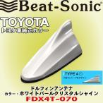 ビートソニック/BeatSonic トヨタ車純正カラーシリーズ FM/AMドルフィンアンテナ カラー:ホワイトパールクリスタルシャイン FDX4T-070