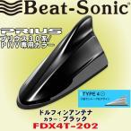 ビートソニック/BeatSonic トヨタ 30系プリウス/プリウスPHV用FM/AMドルフィンアンテナ カラー:ブラック FDX4T-202