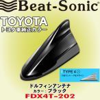 ビートソニック/BeatSonic トヨタ車純正カラーシリーズ FM/AMドルフィンアンテナ カラー:ブラック FDX4T-202