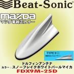 ビートソニック/BeatSonic マツダ車純正カラーシリーズ FM/AMドルフィンアンテナ カラー: スノーフレイクホワイトパールマイカ FDX9M-25D