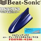 ビートソニック/BeatSonic マツダ車純正カラーシリーズ FM/AMドルフィンアンテナ カラー: ディープクリスタルブルーマイカ FDX9M-42M