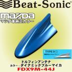 ビートソニック/BeatSonic マツダ車純正カラーシリーズ FM/AMドルフィンアンテナ カラー: ダイナミックブルーマイカ FDX9M-44J