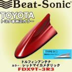 ビートソニック/BeatSonic トヨタ車純正カラーシリーズ FM/AMドルフィンアンテナ カラー:レッドマイカメタリック FDX9T-3R3
