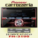 パイオニア カロッツェリア/carrozzeria 2DINサイズ CD/USBレシーバー FH-3100