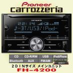 パイオニア カロッツェリア/carrozzeria Bluetooth/DSP搭載 2DINサイズ CD/USBレシーバー FH-4200