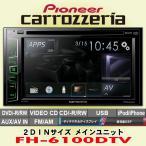 パイオニア カロッツェリア/carrozzeria タッチパネル/DSP搭載 ワンセグチューナー内蔵 2DINサイズ DVD/CD/USBレシーバー FH-6100DTV