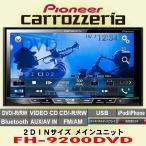 パイオニア カロッツェリア/carrozzeria タッチパネル/Bluetooth/DSP搭載 2DINサイズ DVD/CD/USBレシーバー FH-9200DVD