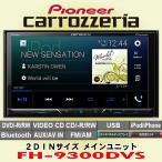 パイオニア カロッツェリア/carrozzeria タッチパネル/DSP搭載 2DINサイズ DVD/CD/USB/Bluetoothレシーバー FH-9300DVS
