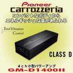 パイオニア カロッツェリア/carrozzeria 定格出力 45W×4chパワーアンプ GM-D1400II ブリッジ接続対応 定格出力 100W×4ch