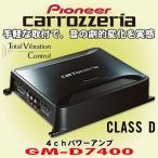 パイオニア カロッツェリア/carrozzeria 定格出力 100W×4chパワーアンプ GM-D7400
