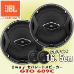 ジェイビーエル/JBL by HARMAN 16.5cm/6.5インチ セパレート 2wayスピーカー GTO609C