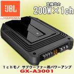 ジェイビーエル/JBL by HARMAN サブウーファー用モノラル 1chパワーアンプ GX-A3001