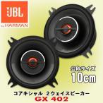 ジェイビーエル/JBL by HARMAN 10cm/4インチ コアキシャル/同軸 2wayスピーカー GX402
