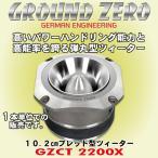 グラウンドゼロ/Ground Zero 10.2cmブレット型ツィーター GZCT 2200X 定格入力40W インピーダンス4Ω 1個単位(0.5ペア)での販売