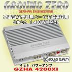 グラウンドゼロ/Ground Zero 4ch パワーアンプ GZHA 4200XII 定格出力140W×4ch(4Ω時) ハイカレント仕様