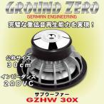 グラウンドゼロ/Ground Zero 30cm/12インチ サブウーファー GZHW 30X 定格入力800W インピーダンス 2ΩDVC