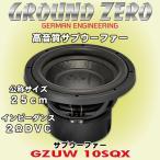 グラウンド ゼロ GROUND ZERO 10インチ 25cmサブウーファー 品番 GZUW 10SQX