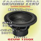 グラウンドゼロ/Ground Zero 30cm/12インチ サブウーファー GZUW 12SQX 定格入力600W インピーダンス 2ΩDVC