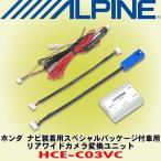 アルパイン/ALPINE ホンダ ナビ装着用スペシャルパッケージ付車用リアワイドカメラ変換ユニット HCE-C03VC