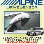 アルパイン/ALPINE トヨタ30系アルファード/ヴェルファイア専用 HDRマルチビュー・サイドカメラ HCE-CS2000-AV