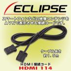 富士通テン イクリプス/ ECLIPSE  HDMI接続コード HDMI114
