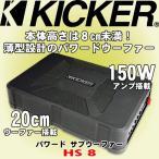 キッカー/KICKER HS8 定格出力150W/20cmウーファー搭載のパワードサブウーハー