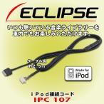 富士通テン イクリプス/ ECLIPSE  iPod接続コード IPC107