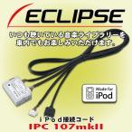 富士通テン イクリプス/ ECLIPSE  iPod接続コード IPC107mkII 電圧変換BOX付コード