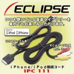 富士通テン イクリプス/ ECLIPSE  iPhone/iPod接続コード IPC111