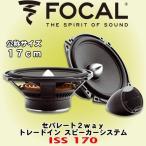 フォーカル/ FOCAL 17cm セパレート 2wayトレードイン用スピーカー ISS170