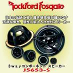 ロックフォード/ Rockford Fosgate 17cm+5.2cm セパレート3wayスピーカー J5653-S