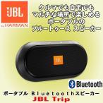 ジェイビーエル/JBL by HARMAN クルマでも楽しめるBluetoothスピーカー JBL TRIP