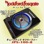 ロックフォード/ Rockford Fosgate パンチシリーズ アンプ内蔵 20cmサブウーファー JPS-100-8