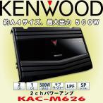 ケンウッド/KENWOOD 2chパワーアンプ KAC-M626 ブリッジ接続対応/ローパスフィルター搭載