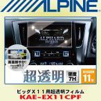 アルパイン/ALPINE EX11用超透明フィルム KAE-EX11CPF