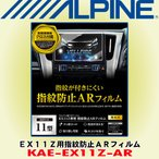 アルパイン/ALPINE ビッグX EX11Zシリーズ用指紋防止ARフィルム KAE-EX11Z-AR