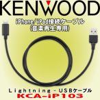 ケンウッド/KENWOOD iPod/iPhone用 音声再生用 LightningーUSBケーブル KCA-iP103 ケーブル長さ 0.8m