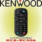 ケンウッド/KENWOOD ハンドグリップリモコン KCA-RC406