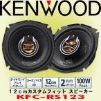 ケンウッド/KENWOOD 12cmカスタムフィット トレードインスピーカー KFC-RS123
