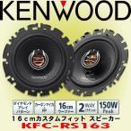 ケンウッド/KENWOOD 16cmカスタムフィット トレードインスピーカー KFC-RS163
