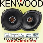 ケンウッド/KENWOOD 17cmカスタムフィット トレードインスピーカー KFC-RS173