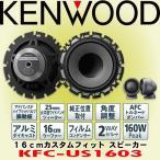 ケンウッド/KENWOOD 16cmカスタムフィット トレードイン セパレートスピーカー KFC-US1603