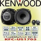 ケンウッド/KENWOOD 17cmカスタムフィット トレードイン セパレートスピーカー KFC-US1703