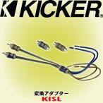 キッカー/KICKER KISL 形状変換アダプター