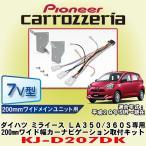 パイオニア カロッツェリア/carrozzeria ダイハツ ミライース LA350S/LA360S型専用 200mmワイドモデル カーナビゲーション取付キット KJ-D207DK