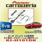 パイオニア カロッツェリア/carrozzeria ホンダ グレイス/同ハイブリッド GM型専用 8V型ラージサイズ カーナビゲーション取付キット KJ-H101DK
